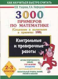 3000 примеров по математике. Сложение и вычитание в пределах 100. 2 - 3 классы