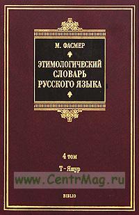 Этимологический словарь русского языка. В 4 т.