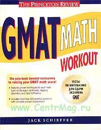 GMAT Math Workout / Тесты по математике для сдачи экзамена GMAT