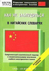 Как не заблудиться в китайских словарях