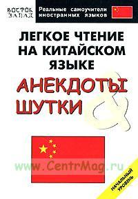 Легкое чтение на китайском языке. Анекдоты и шутки. Начальный уровень
