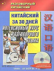 Китайский за 30 дней. Интенсивный курс разговорного языка (+ CD)