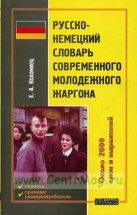 Русско-немецкий словарь современного молодежного жаргона