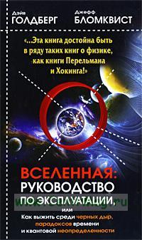 Вселенная. Руководство по эксплуатации, или Как выжить среди черных дыр, парадоксов времени и квантовой неопределенности.