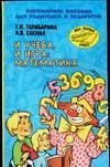 И учеба, и игра. Математика. Популярное пособие для родителей и педагогов.