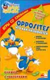 Opposites / Что и как называется. Учим английский с героями Диснея. Книжка с наклейками.