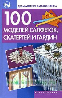 100 моделей салфеток, скатертей и гардин.
