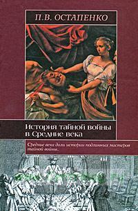 История тайной войны в Средние века.