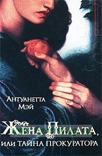Жена Пилата, или Тайна прокуратора.
