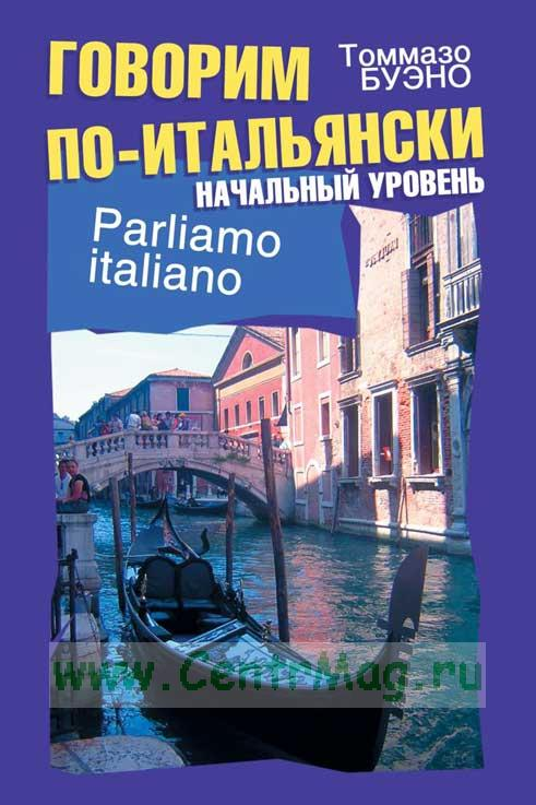 Parliamo italiano / Говорим по-итальянски
