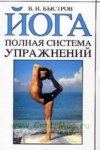Йога. Полная система упражнений.