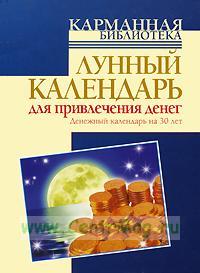 Лунный календарь для привлечения денег. Денежный календарь на 30 лет.