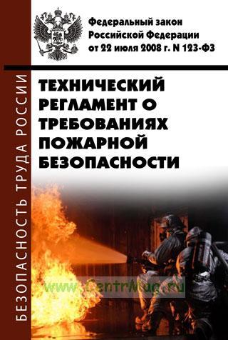 Технический регламент о требованиях пожарной безопасности: федер.