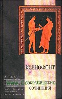 Сократические сочинения. Киропедия
