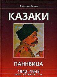Казаки Паннвица. 1942-1945.