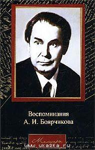 Воспоминания А. И. Боярчикова