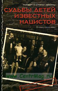 Судьбы детей известных нацистов. В плену своих имен