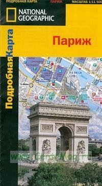Подробная карта. Париж