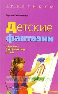 Детские фантазии. Развитие воображения детей