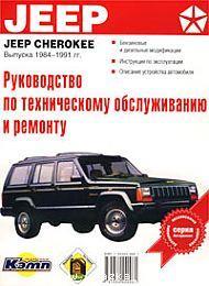 Руководство по эксплуатации, техническому обслуживанию и ремонту автомобилей Jeep Cherokee выпуска 1984-1991 гг.
