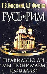 Русь и Рим. Правильно ли мы понимаем историю Европы и Азии? В 2 книгах. Книга 2.