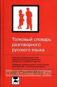 Толковый словарь разговорного русского языка