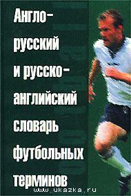 Англо-русский и русско-английский словарь футбольных терминов