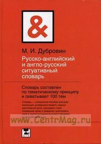 Русско-английский и англо-русский ситуативный словарь