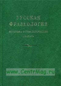 Русская фразеология. Историко-этимологический словарь