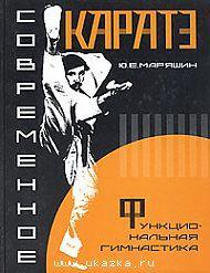 Современное каратэ. Функциональная гимнастика