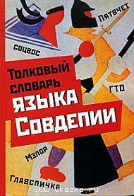 Толковый словарь языка Совдепии.
