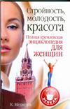 Стройность, молодость, красота. Полная кремлевская энциклопедия для женщин