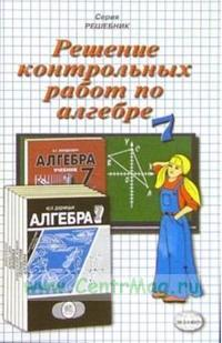 Решение контрольных работ по алгебре за класс к учебному изданию  Решение контрольных работ по алгебре за 7 класс к учебному изданию Ю П Дудницына Алгебра 7 класс Контрольные работы