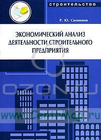 Экономический анализ деятельности строительного предприятия
