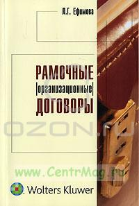 Рамочные (организационные) договоры
