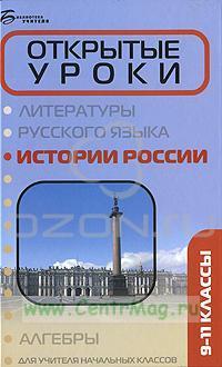 Открытые уроки истории России. 9-11 классы