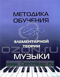 Методика обучения элементарной теории музыки