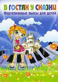 В гостях у сказки. Фортепианные пьесы для детей