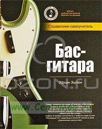 Бас-гитара. Cправочник-самоучитель (+ CD)