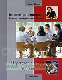 Бизнес-разговорник русско-немецко-английский. Переговоры в ходе продаж