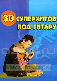 30 суперхитов под гитару