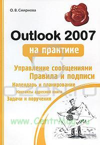 Outlook 2007 на практике