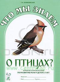 Что мы знаем о птицах? Альбом упражнений по развитию речи у детей 5-7 лет