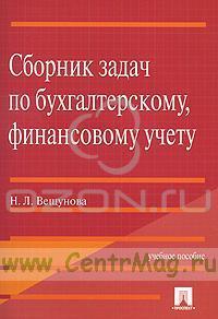 Сборник задач по бухгалтерскому, финансовому учету