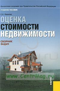 Оценка стоимости недвижимости. Сборник задач