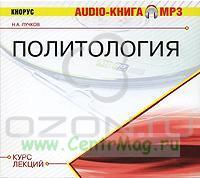 Политология. Курс лекций (аудиокнига MP3)