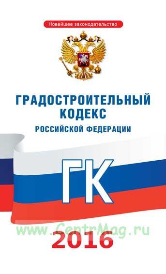 Градостроительный кодекс Российской Федерации 2017 год. Последняя редакция
