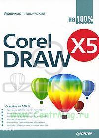 CorelDRAW X5 на 100%