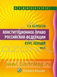 Конституционное право Российской Федерации. Курс лекций (аудиокнига MP3)