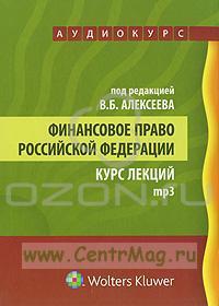 Финансовое право Российской Федерации. Курс лекций (аудиокнига MP3)